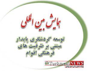 Hamyesh TN