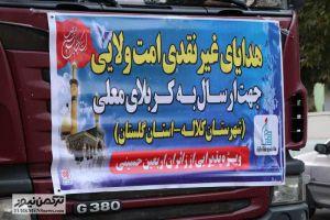 Karbala TurkmensNews 1