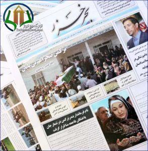 Bahre khazar01 2