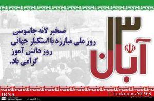 13Aban TurkmensNews