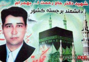 Shahid Behmaram 1