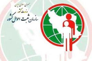 Logo Sabt Ahval