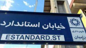 khiaban estandard ramian 01