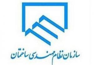 b_300_300_16777215_00_images_Golestan_Sazman-NzamMohandsi.jpg