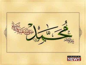Mohamad s Ahadis