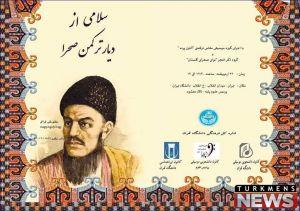 Hamayesh Faraghy