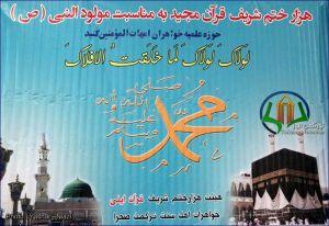 Hezar Khatm 011