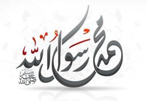 b_300_300_16777215_00_images_News_social_Agh-Ghala_MohammadRasol_allah.jpg