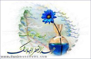 Eide Fetr Mobarak 3