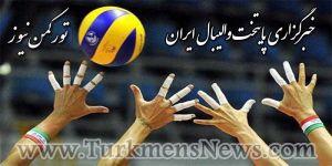 TurkmensNews Volibal 2