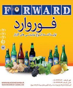 Forward 2 Sh 4