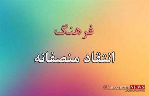 TurkmensNews Nagd Monsefaneh