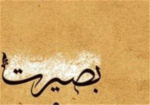 Hamayesh Basirat