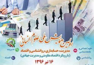 Hamayesh Ensani 10 E