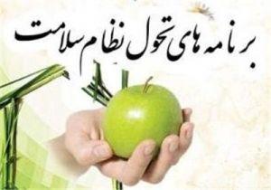 b_300_300_16777215_00_images_Salamati_Nezam-Salamat.jpg