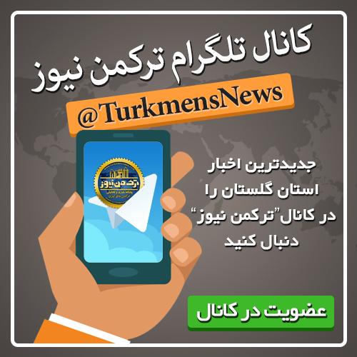 تلگرام تورکمن نیوز
