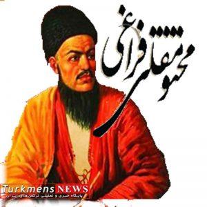 فراغی 300x300 - در گستره ادبیّات کلاسیک ترکمن؛ مختومقلی، رمانتیسم و رئالیسم