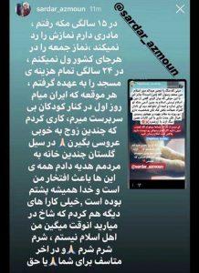 کاربر مجازی 218x300 - واکنش خلیل آزمون به بی احترامی یک کاربر مجازی به سردار