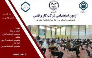 ثبتنام آزمون استخدامی سازمان تامین اجتماعی در گلستان 300x188 - آغاز ثبتنام آزمون استخدامی سازمان تامین اجتماعی در گلستان