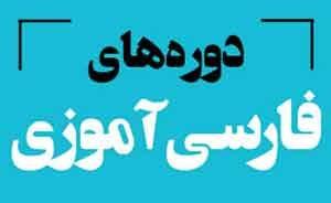 برگزاری اولین دوره مجازی تربیت مدرس ویژه اساتید زبان و ادبیات فارسی
