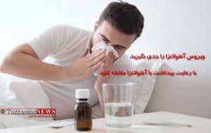 3 300x190 - آنفولانزا را جدی بگیرید/بیش از 80 نفر قربانی آنفولانزا/رعایت بهداشت بهترین راه پیشگیری