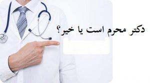 از نظر اسلام دکتر محرم است یا خیر؟ 300x166 - آیا از نظر اسلام دکتر محرم است یا خیر؟ شرایط آن را بیان فرمایید؟