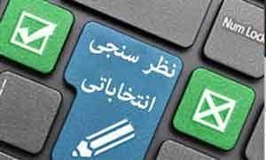 در انتخابات مردم به نظام رای میدهند؟ 300x181 - آیا در انتخابات مردم به نظام رای میدهند؟