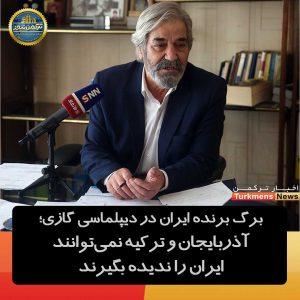 300x300 - برگ برنده ایران در دیپلماسی گازی؛ آذربایجان و ترکیه نمیتوانند ایران را ندیده بگیرند
