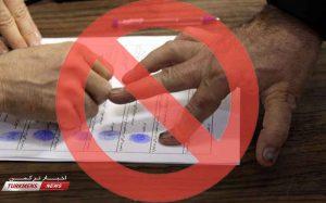 انگشت ممنوع 300x187 - اخذ اثر انگشت در روز رای گیری ممنوع شد
