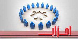 1 300x150 - نقش احزاب و موانع ساختاری در اداره ی شهرها