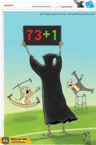 سن امید به زندگی در ایران 198x300 - افزایش سن امید به زندگی در ایران! (کاریکاتور)