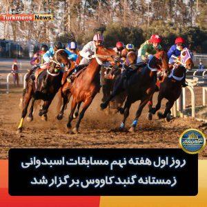ترکمن نیوز 2 300x300 - روز اول هفته نهم مسابقات اسبدوانی زمستانه گنبدکاووس برگزار شد+عکس