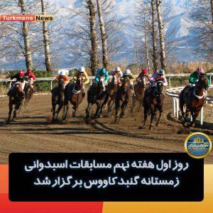 3بهمن ترکمن نیوز 300x300 - روز اول هفته نهم مسابقات اسبدوانی زمستانه گنبدکاووس برگزار شد+عکس