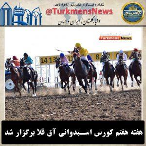4 300x300 - هفته هفتم کورس اسبدوانی آق قلا برگزار شد