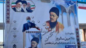 گلستان مخدومقلی 300x169 - نام مخدومقلی در ایران و جهان جاودانه شده است