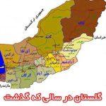 گلستان 4 150x150 - تشریح اقدامات انجام شده در استان گلستان سال 99