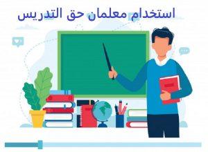 معلمان حق التدریس 300x220 - تبعيض تا کِی؟