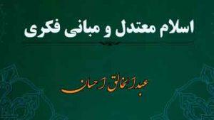 معتدل 300x169 - اسلام معتدل و مبانی فکری