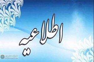 تشکیل دوره آموزشی 300x198 - ثبت نام اولین دوره انتخابات شورای توسعه و حمایت سمن های استان