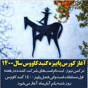 اطلاعیه پاییز ۱۴۰۰ ترکمن نیوز