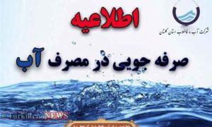 آب گلستان 300x180 - اطلاعیه صرفه جویی مصرف آب سازمان آب و فاضلاب استان گلستان