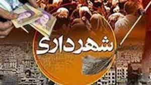 شهرداری های گلستان 300x169 - اعتبارات شهرداری های استان گلستان در سال جاری دو برابر شد