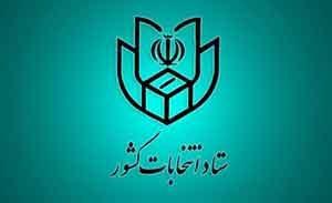 ثبت نام 300x183 - اعلام جزئیات ثبت نام داوطلبان انتخابات یازدهمین دوره مجلس شورای اسلامی