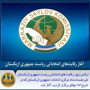 ریاست جمهوری ازبکستان 300x300 - آغاز رقابتهای انتخاباتی ریاست جمهوری ازبکستان