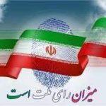 ریاست جمهوری 150x150 - گفتوگوی روزنامه شرق با جلال جلالیزاده درباره مواجهه اقوام ایرانی با انتخابات ریاستجمهوری