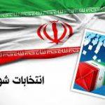شوراها 150x150 - اگر انتخابات شوراها مستقل برگزار میشد