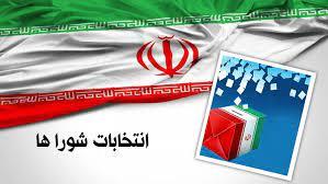 شوراها - اگر انتخابات شوراها مستقل برگزار میشد