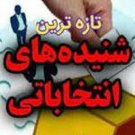 شورای شهر بندرترکمن 150x150 - تازه ترین فعل و انفعالات انتخابات شورای شهر بندرترکمن