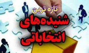 شورای شهر بندرترکمن 300x178 - تازه ترین فعل و انفعالات انتخابات شورای شهر بندرترکمن