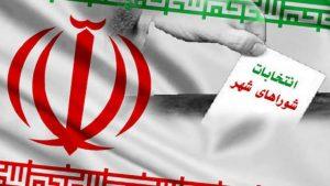 شورای شهر 300x169 - آمار ثبت نام انتخابات شورای اسلامی گلستان به چند نفر رسید؟